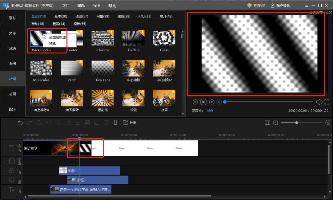 迅捷视频剪辑软件添加转场