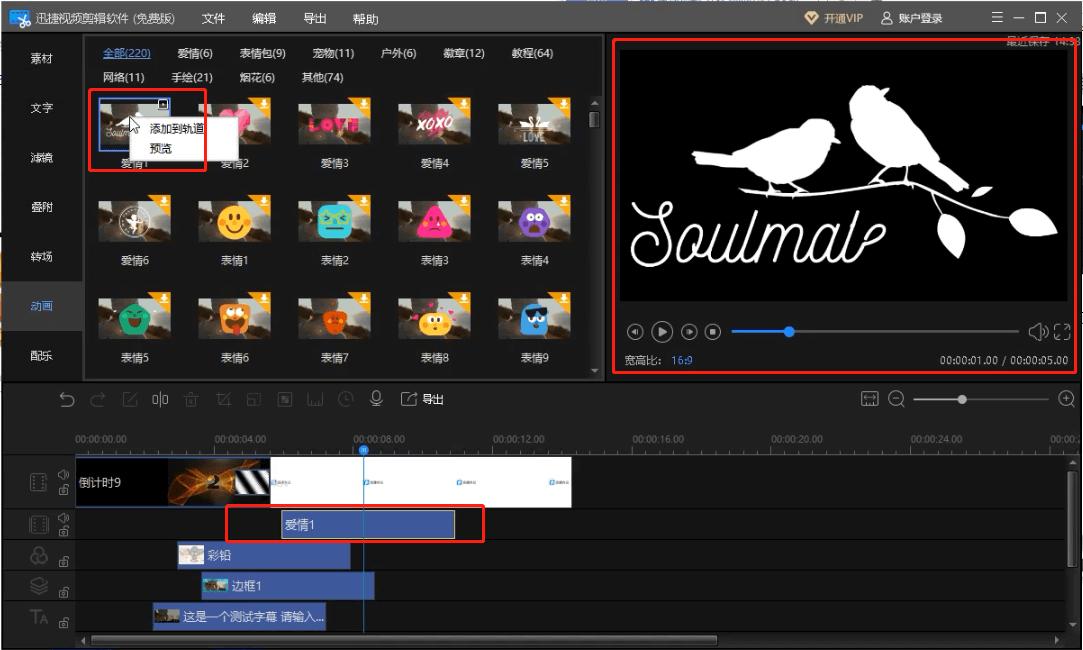 迅捷视频剪辑软件添加动画