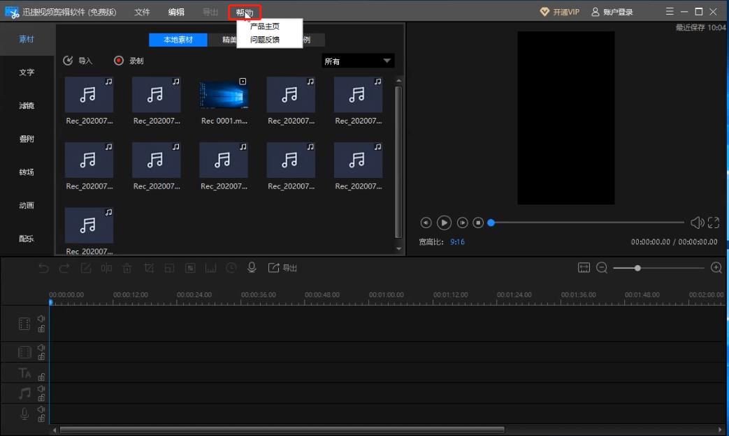 迅捷视频剪辑软件问题反馈与帮助