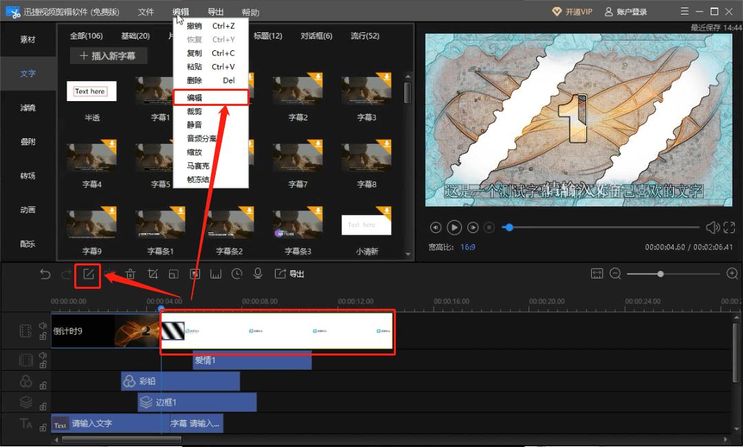 迅捷视频剪辑软件编辑操作