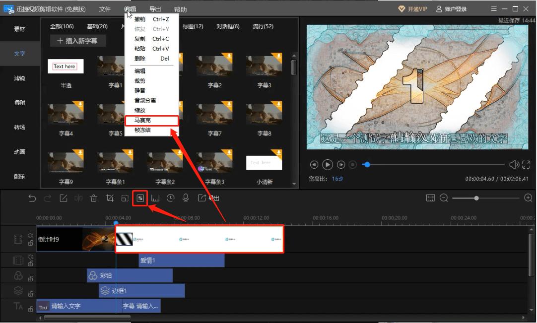 迅捷视频剪辑软件马赛克工具