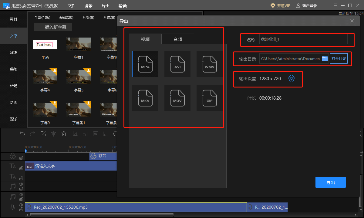 迅捷视频剪辑软件导出设置