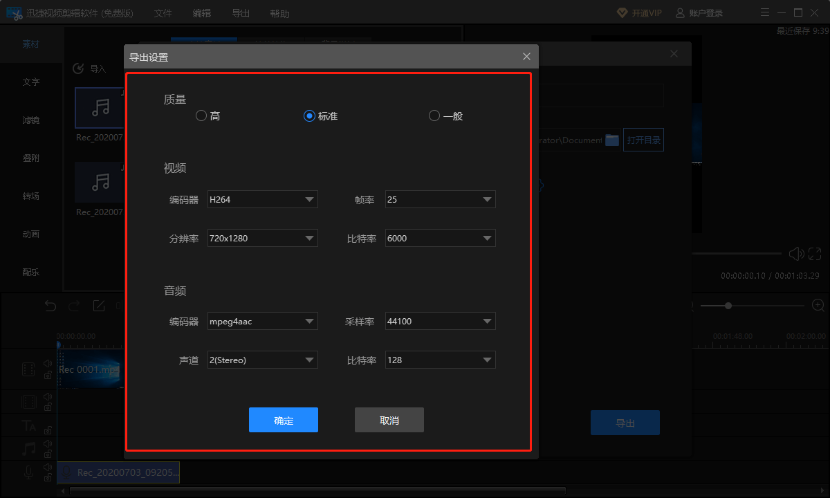 迅捷视频剪辑软件输出设置