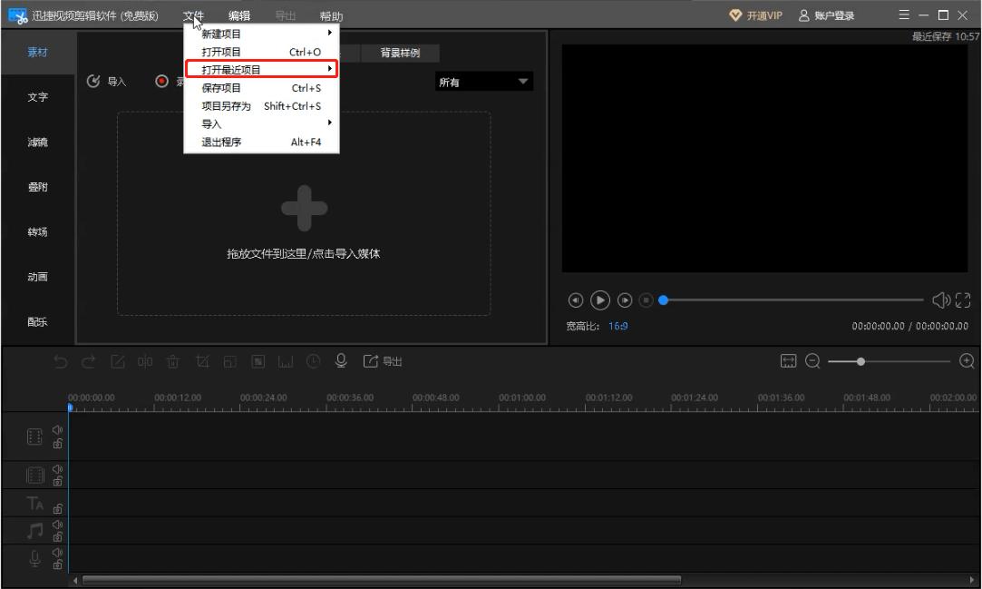 迅捷视频剪辑软件打开最近编辑文件