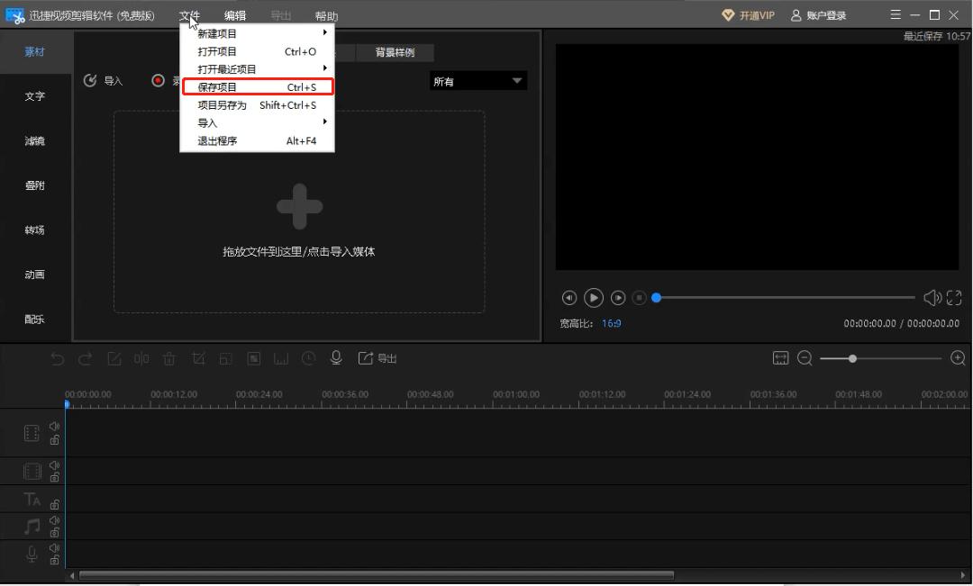 迅捷视频剪辑软件保存文件