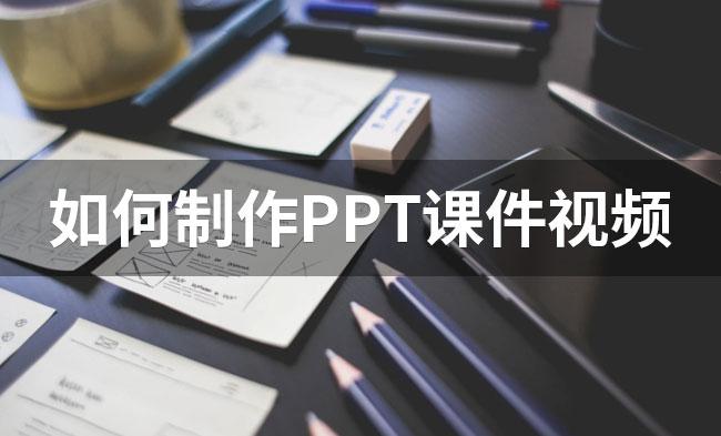 如何制作PPT课件视频