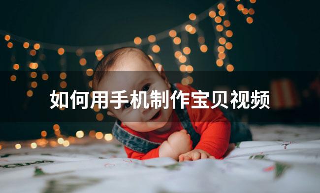 如何用手机制作宝贝视频