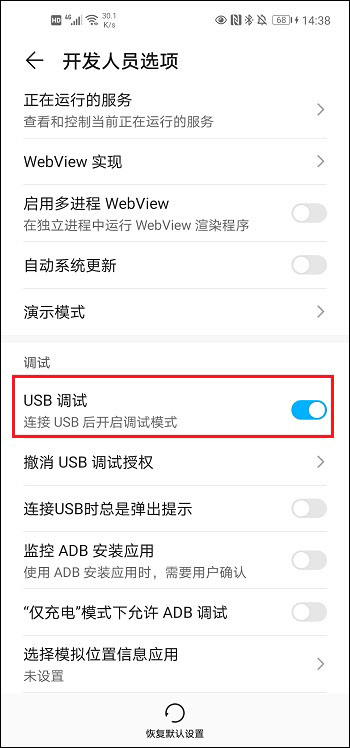 华为手机打开USB调试