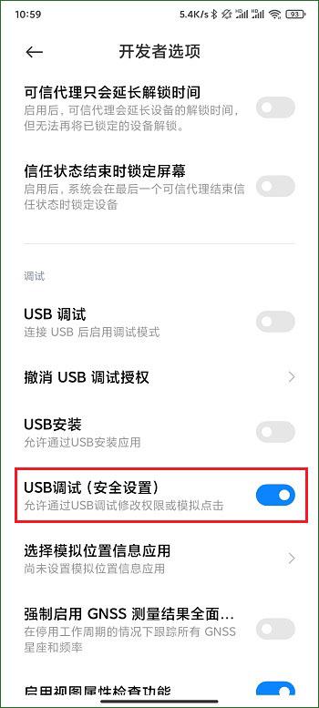 小米手机打开USB调试