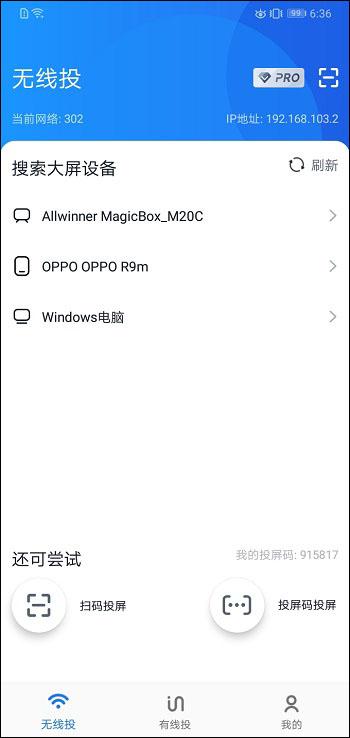 安卓手机软件投屏
