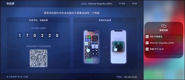 苹果手机投屏到三星电视