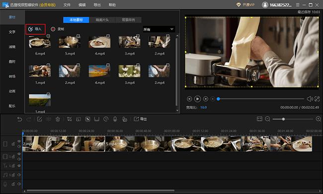 素材区域加入美食vlog素材