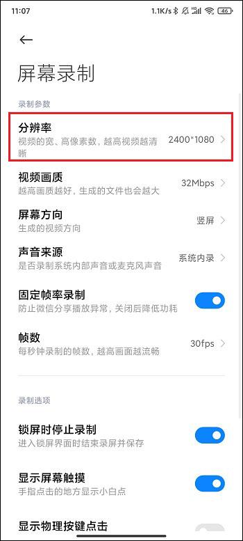 安卓手机自带录屏功能