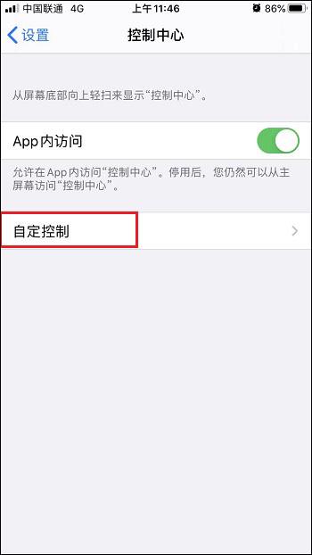 在苹果手机中添加录屏功能