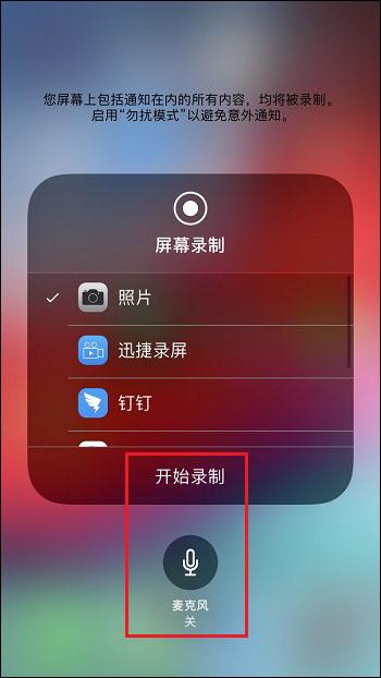 打开苹果手机的录屏功能