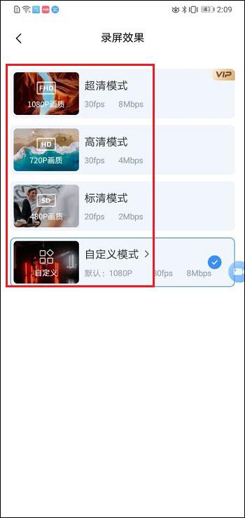 安卓手机软件录屏调整画面清晰度