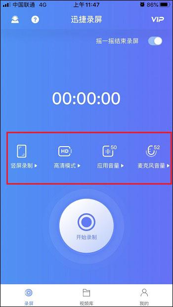 使用录屏软件录制手机屏幕视频