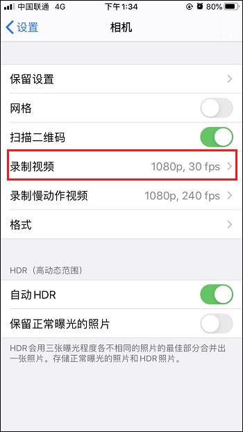 苹果手机自带录屏功能