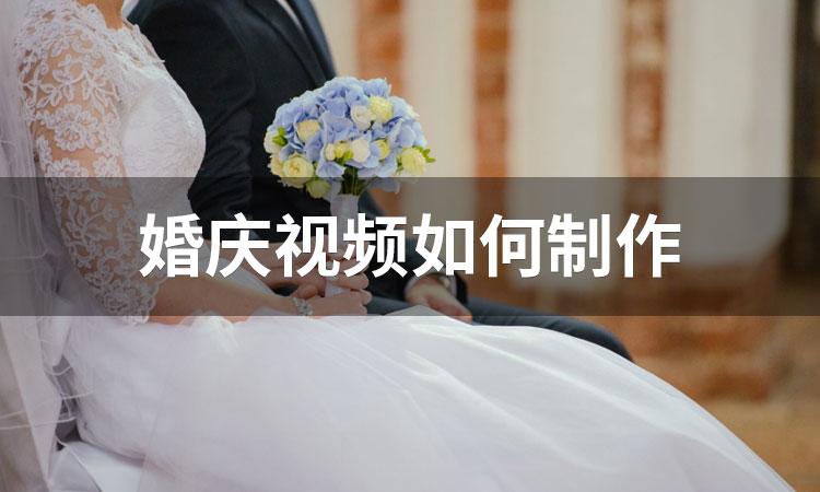 婚庆视频如何制作