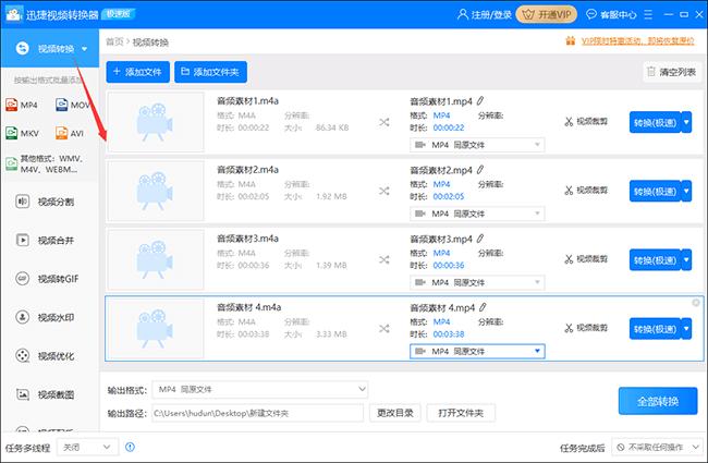 添加ma4文件