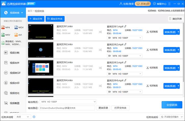 添加视频转化文件