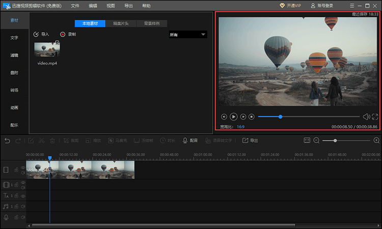 预览视频减速效果