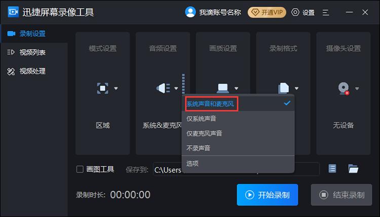 调整录屏软件中的音频设置