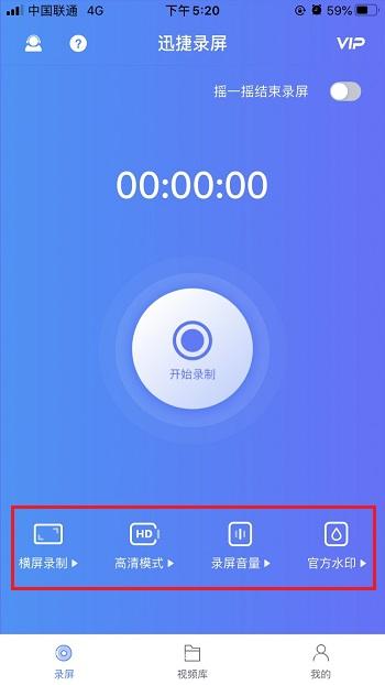 软件录屏功能如何设置