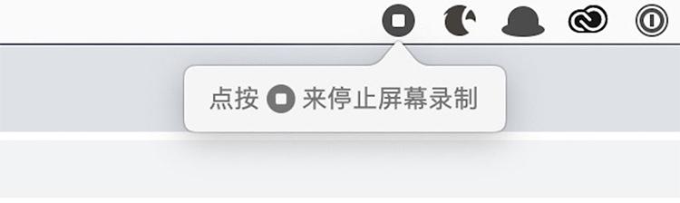mac录屏