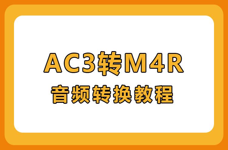 AC3转M4R