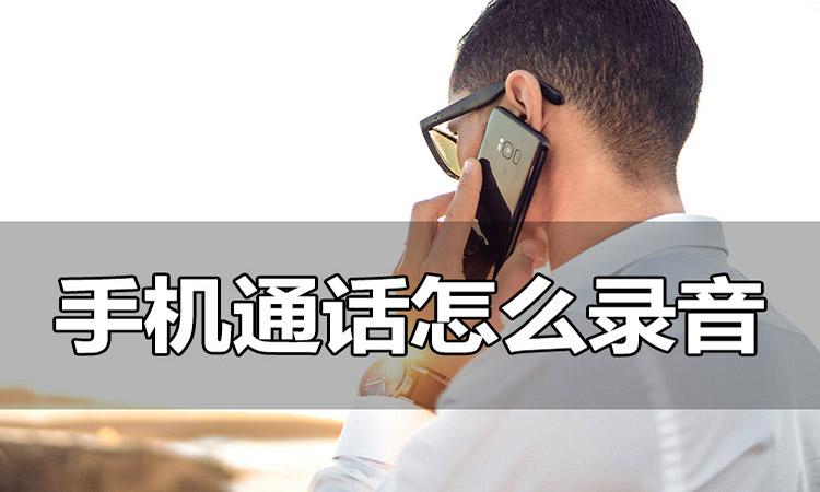 手机通话怎么录音