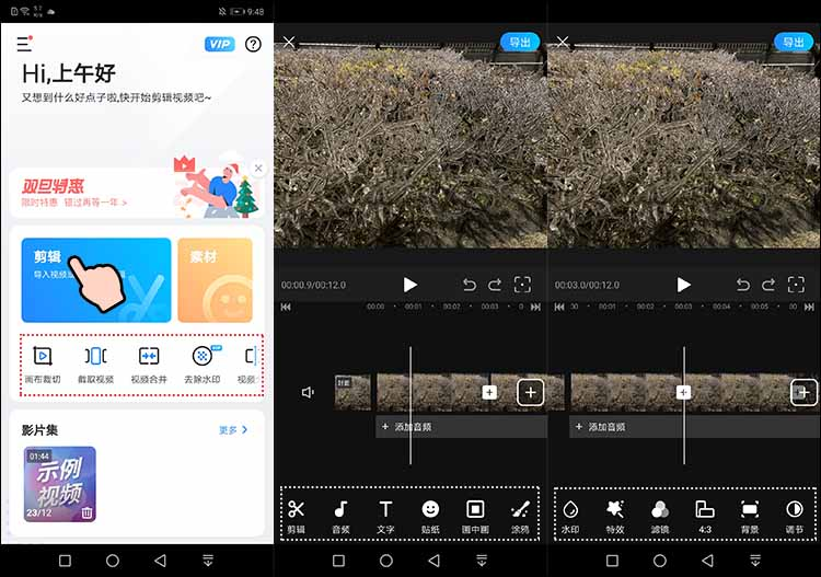 迅捷视频剪辑工具