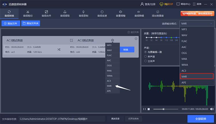 音频格式及参数设置