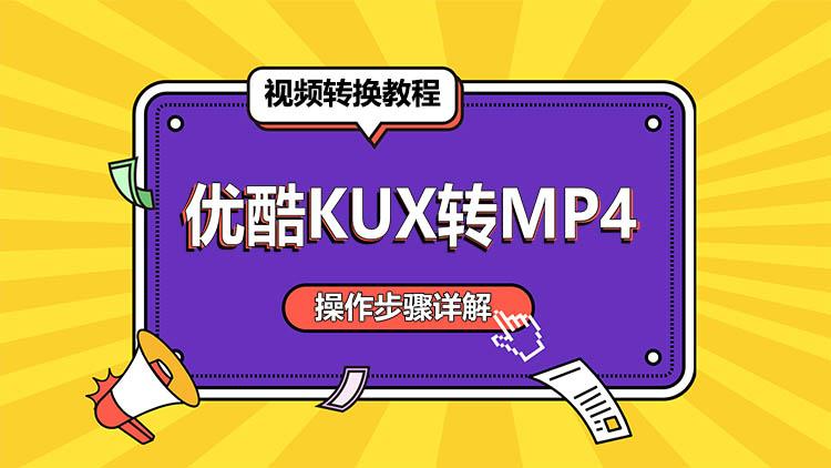 KUX转MP4