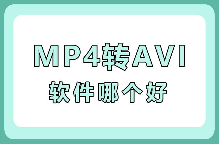 mp4转avi软件哪个好