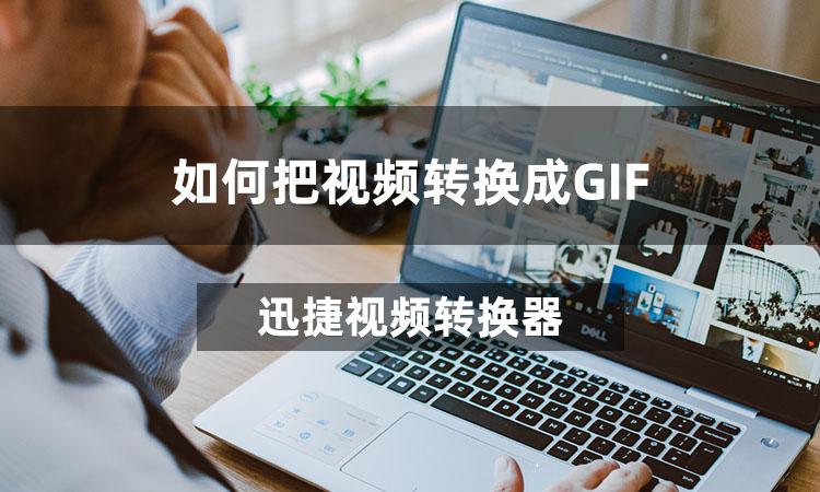 如何把视频转换成GIF