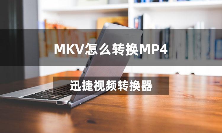 MKV怎么转换MP4