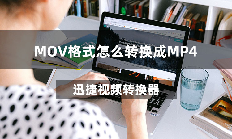 MOV格式怎么转换成MP4