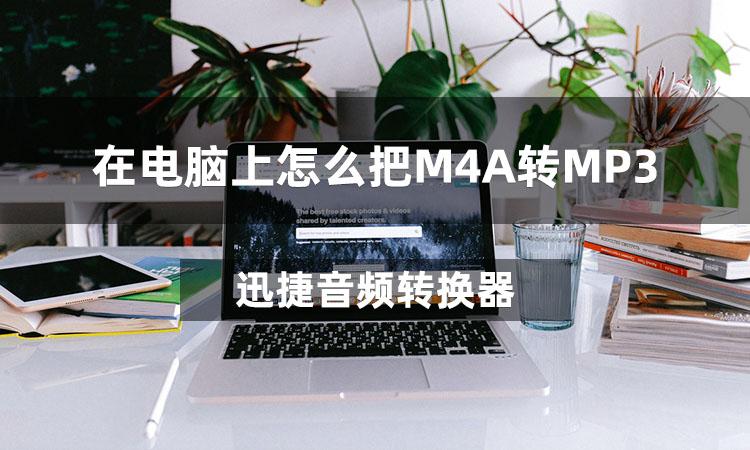在电脑上怎么把M4A转MP3