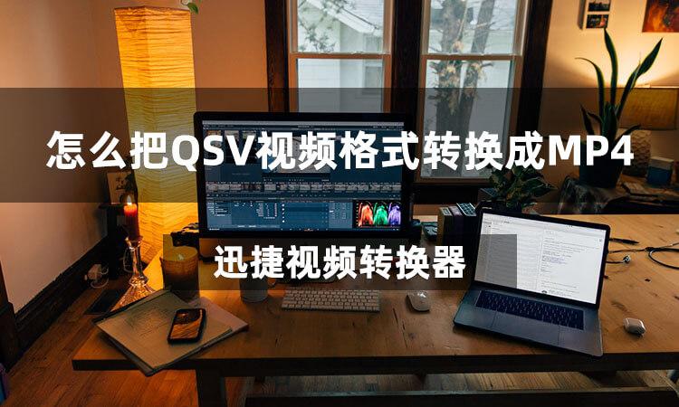 怎么把QSV视频格式转换成MP4