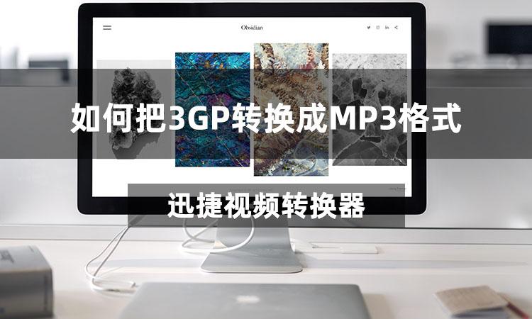 如何把3GP转换成MP3格式