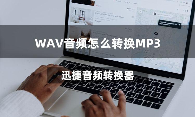 WAV音频怎么转换MP3