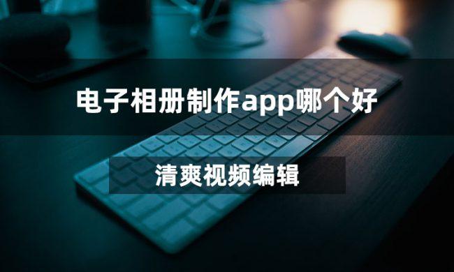 电子相册制作app哪个好