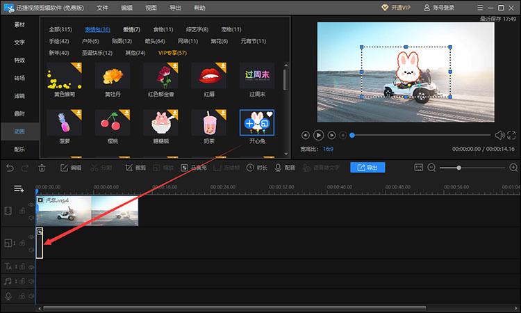 下载动画模板