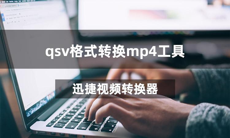 qsv格式转换mp4工具