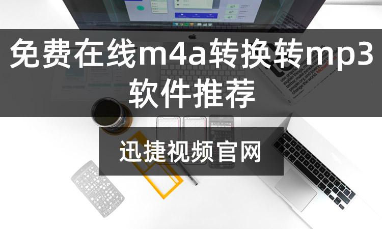 免费在线m4a转mp3软件