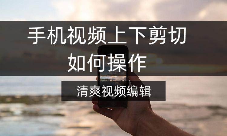 手机视频上下剪切如何操作