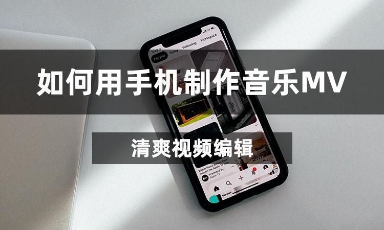 如何用手机制作音乐MV