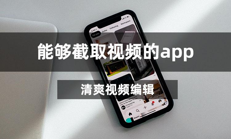 能够截取视频的app有哪些