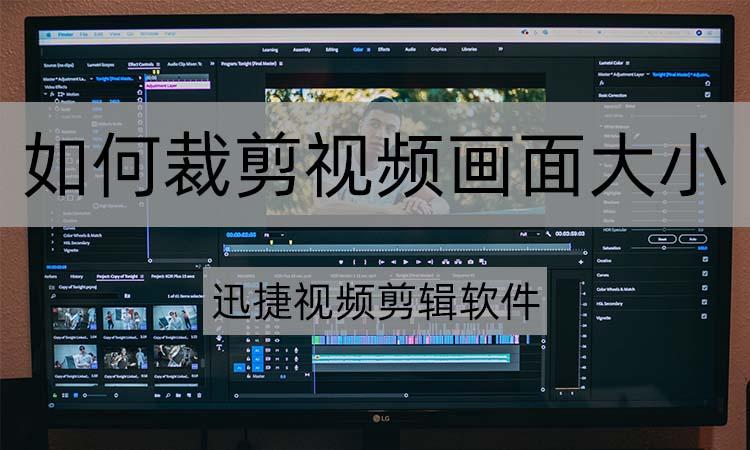如何裁剪视频画面大小